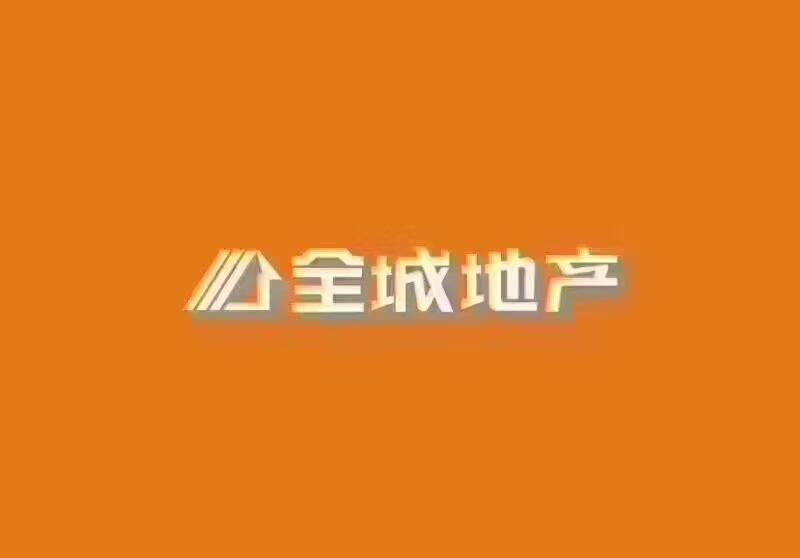 自贡市全城房地产经纪有限公司