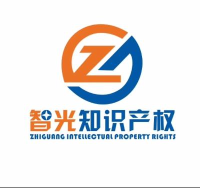 四川智光知识产权代理有限公司