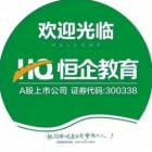 上海恒企教育培训有限公司自贡分公司