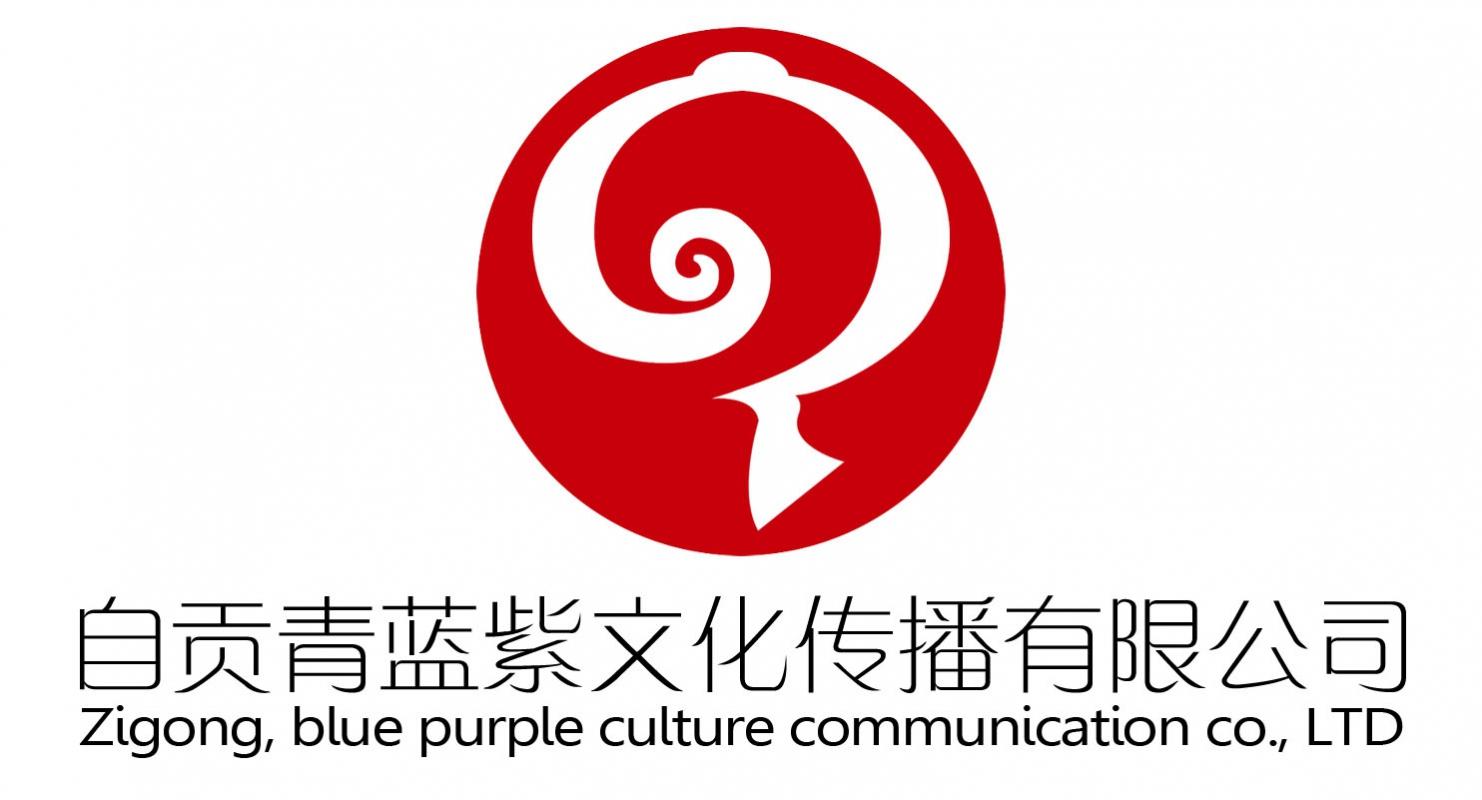 自贡青蓝紫彩灯