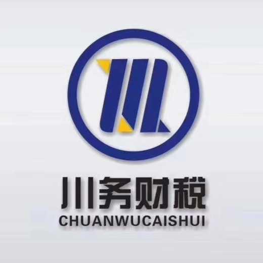 四川川务财税服务有限公司自贡分公司