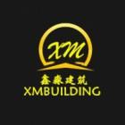 自贡鑫淼建筑有限公司
