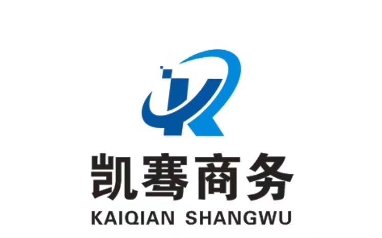自贡凯骞商务咨询有限公司