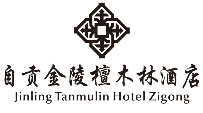 自贡金陵金嘉酒店管理有限公司