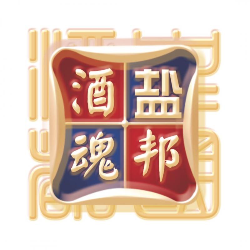 自贡盐邦酒魂贸易有限公司