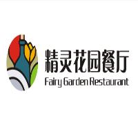 精灵花园餐厅