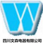 四川文森电器有限公司