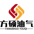 四川方硕油气技术服务有限公司