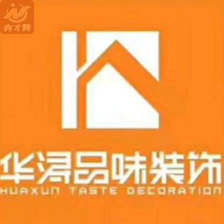 华浔品位装饰集团重庆有限公司自贡分公司