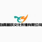 自贡鑫跃文化传播有限公司