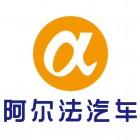 自贡市阿尔法汽车销售服务有限公司