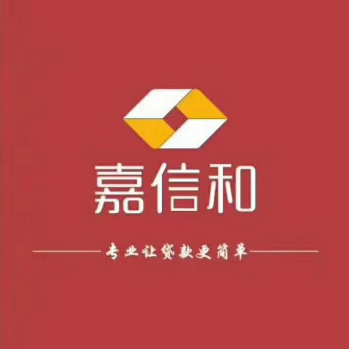 四川嘉信和金融服务外包有限公司自贡分公司
